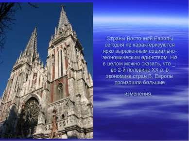 Страны Восточной Европы сегодня не характеризуются ярко выраженным социально-...
