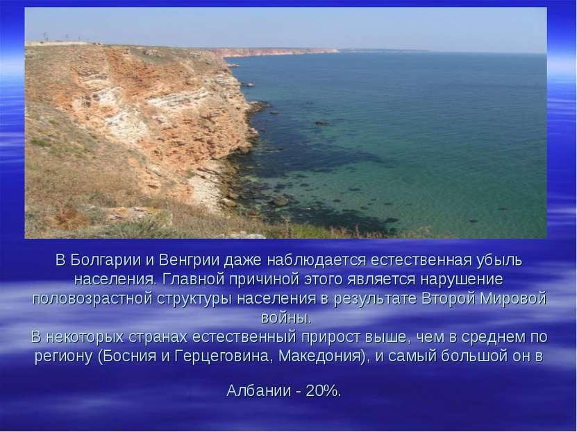 В Болгарии и Венгрии даже наблюдается естественная убыль населения. Главной п...