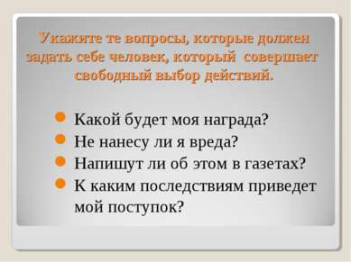 Укажите те вопросы, которые должен задать себе человек, который совершает сво...