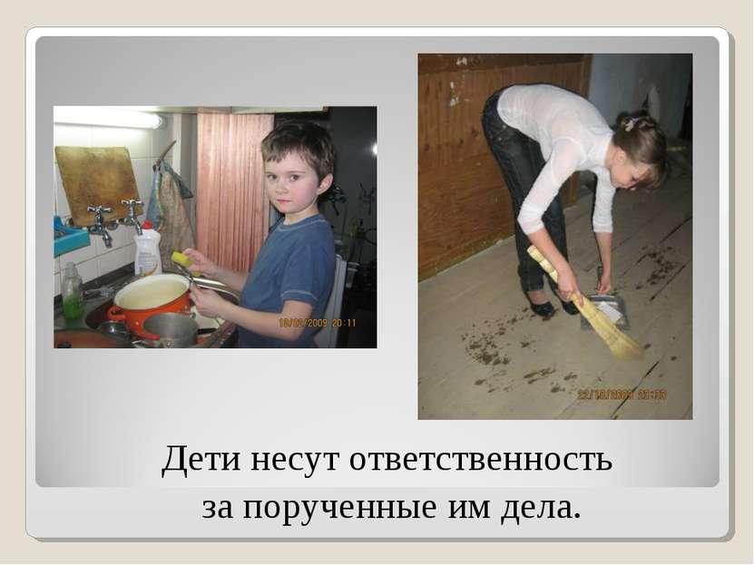 Дети несут ответственность за порученные им дела.