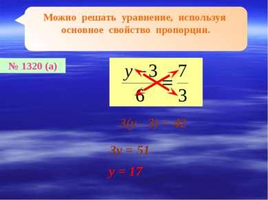 Можно решать уравнение, используя основное свойство пропорции. № 1320 (а) 3(у...