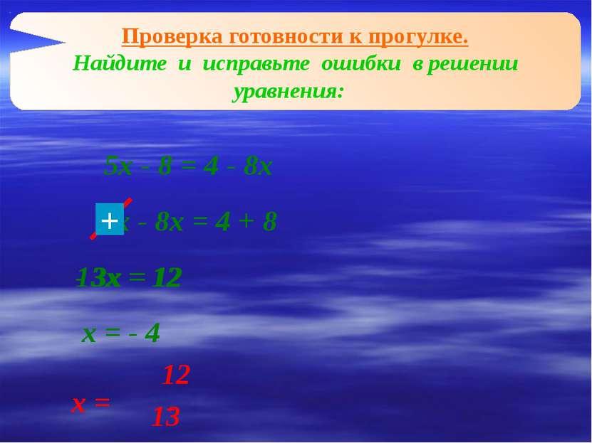 Проверка готовности к прогулке. Найдите и исправьте ошибки в решении уравнени...