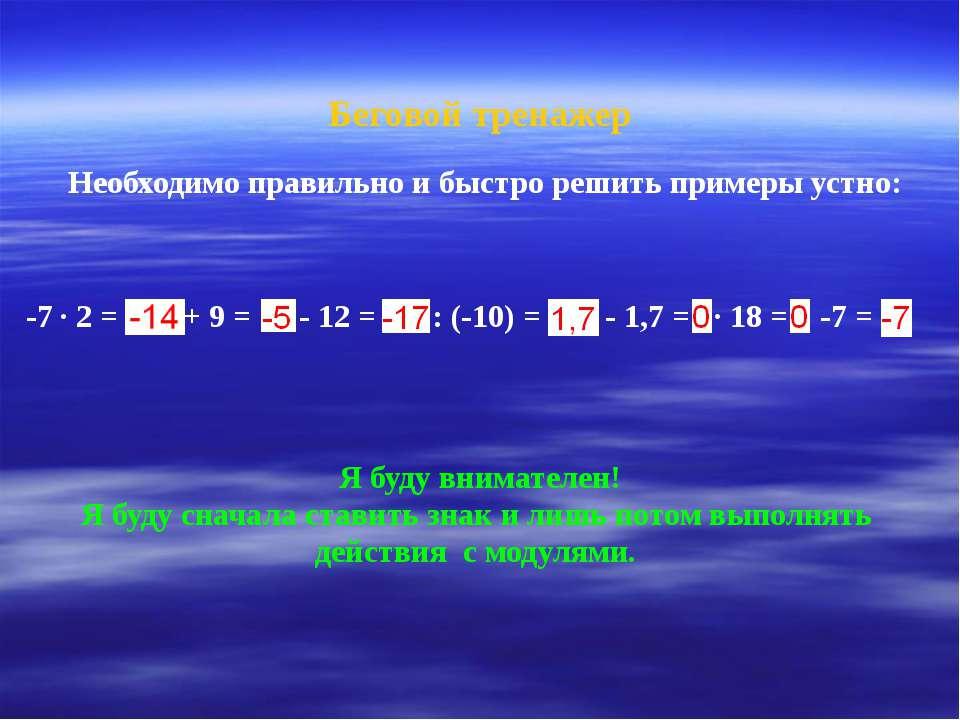Беговой тренажер Необходимо правильно и быстро решить примеры устно: -7 ∙ 2 =...