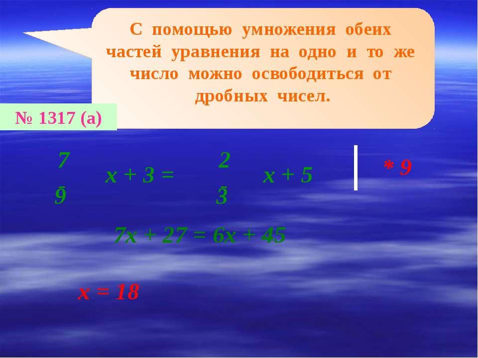 С помощью умножения обеих частей уравнения на одно и то же число можно освобо...