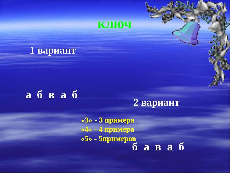 ключ 1 вариант а б в а б 2 вариант б а в а б «3» - 3 примера «4» - 4 примера ...