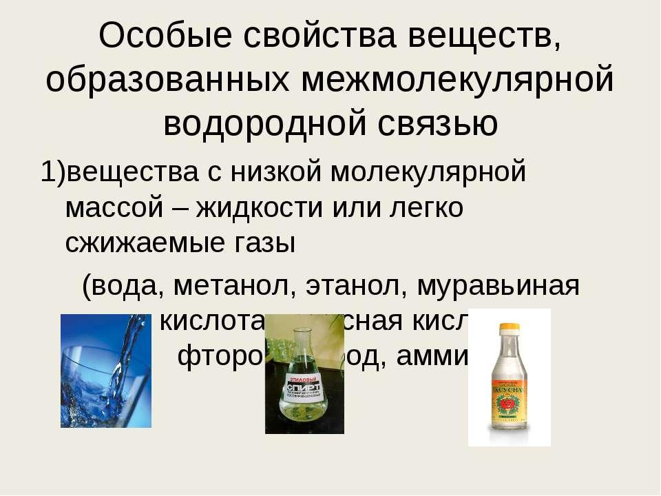 Особые свойства веществ, образованных межмолекулярной водородной связью 1)вещ...