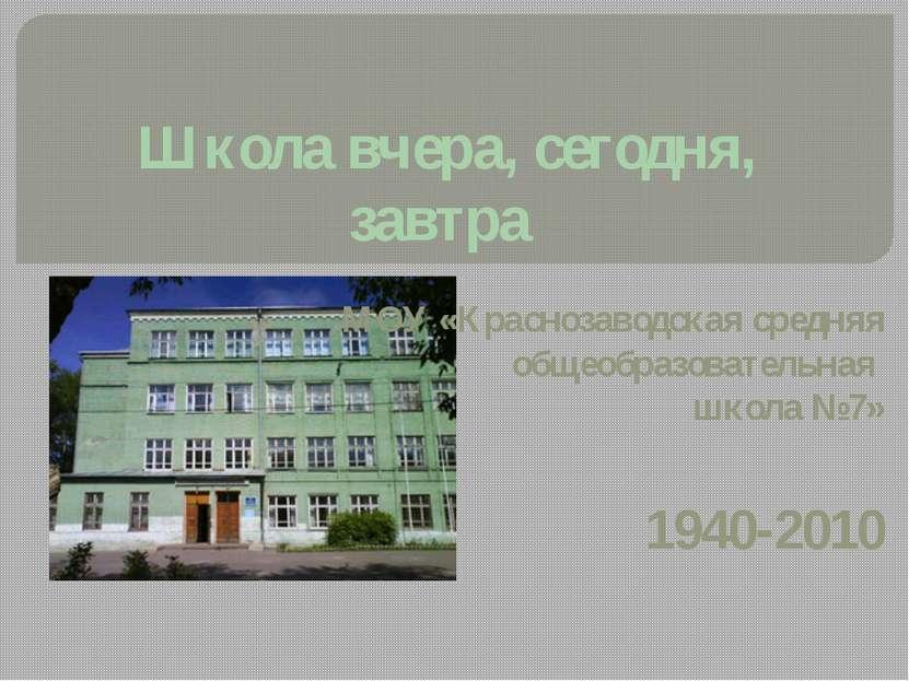 Школа вчера, сегодня, завтра МОУ «Краснозаводская средняя общеобразовательная...