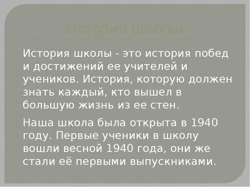 История школы История школы - это история побед и достижений ее учителей и уч...