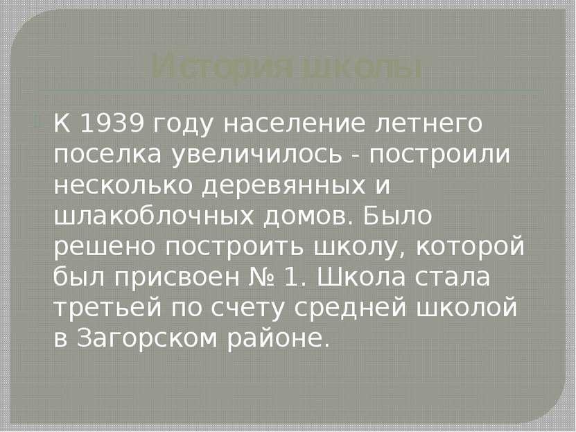 История школы К 1939 году население летнего поселка увеличилось - построили н...