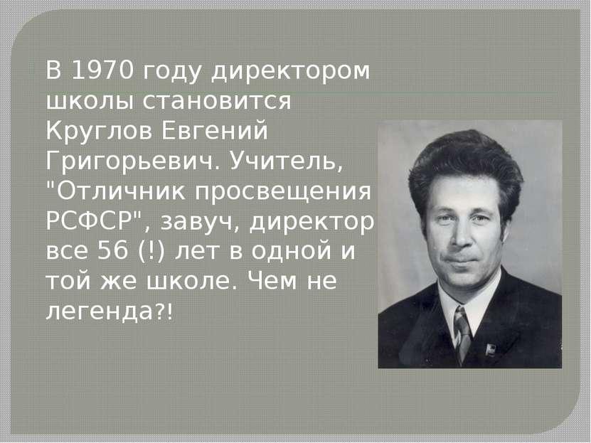 В 1970 году директором школы становится Круглов Евгений Григорьевич. Учитель,...