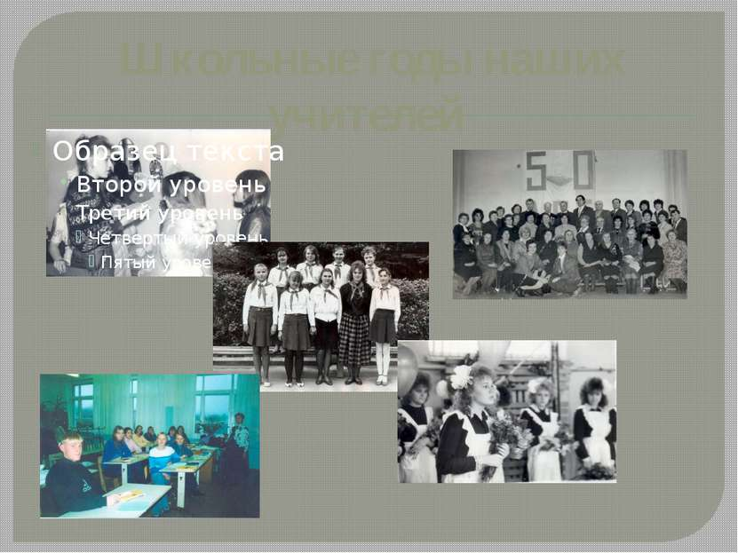 Школьные годы наших учителей