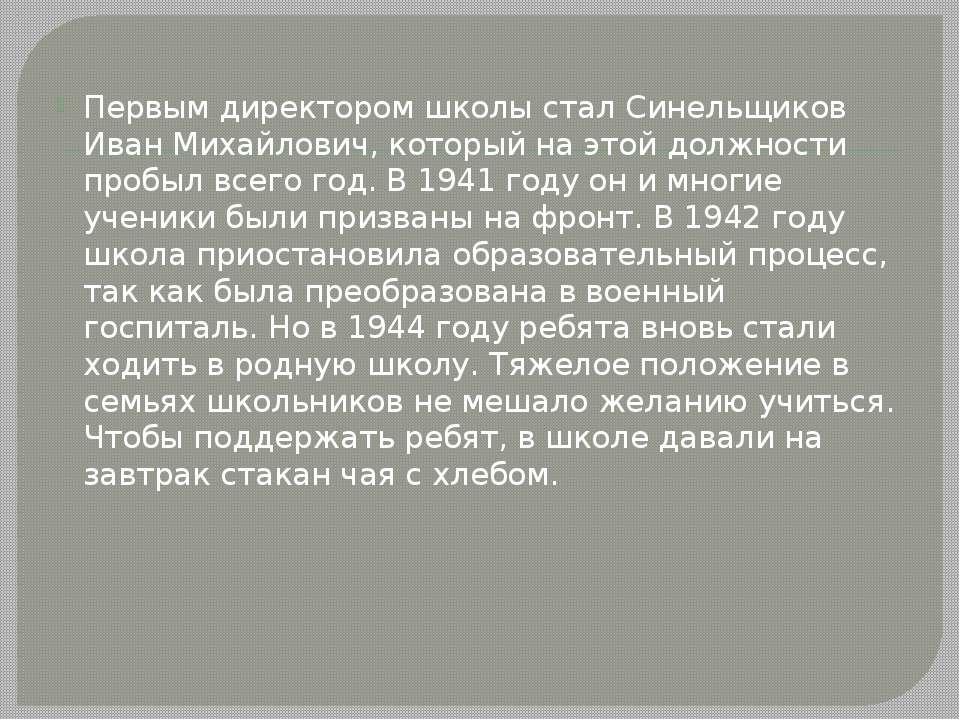 Первым директором школы стал Синельщиков Иван Михайлович, который на этой дол...