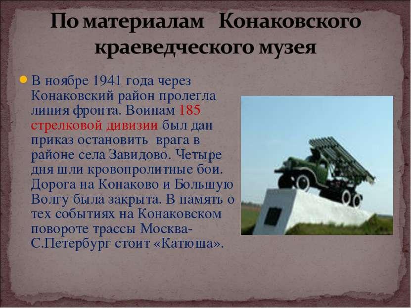 В ноябре 1941 года через Конаковский район пролегла линия фронта. Воинам 185 ...