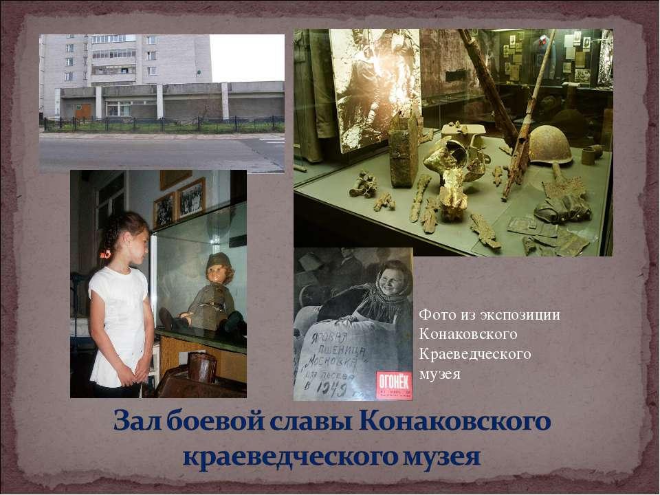 Фото из экспозиции Конаковского Краеведческого музея