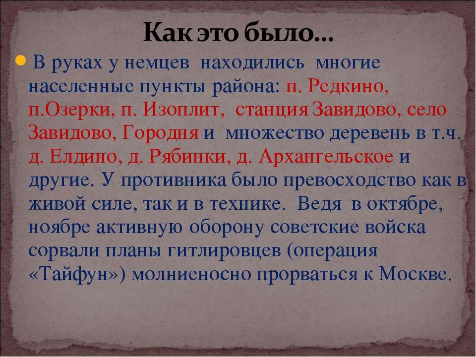В руках у немцев находились многие населенные пункты района: п. Редкино, п.Оз...