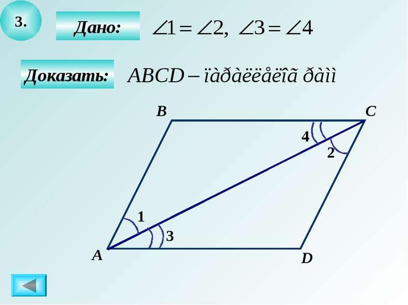 3. Дано: Доказать: А B C D 2 1 3 4