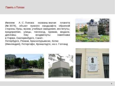 Память о Попове Итоги рационализаторской деятельности на полигоне ОЖД за 1 по...