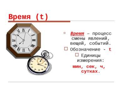 Время (t) Время – процесс смены явлений, вещей, событий. Обозначение - t Един...