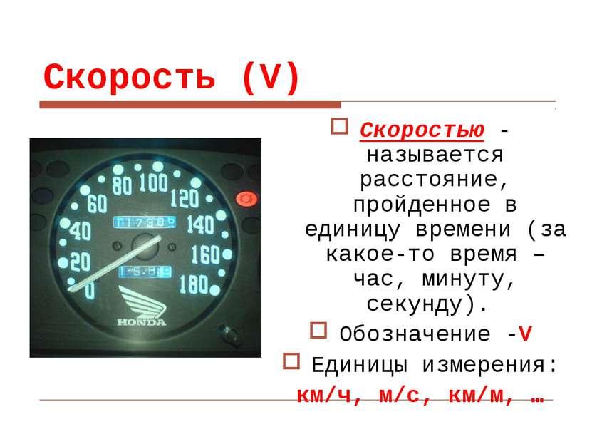 Скорость (V) Скоростью - называется расстояние, пройденное в единицу времени ...