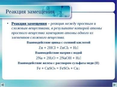 Реакция замещения Реакция замещения – реакция между простым и сложным веществ...