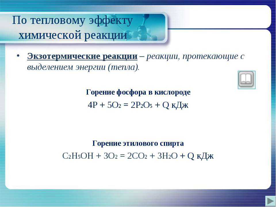 По тепловому эффекту химической реакции Экзотермические реакции – реакции, пр...