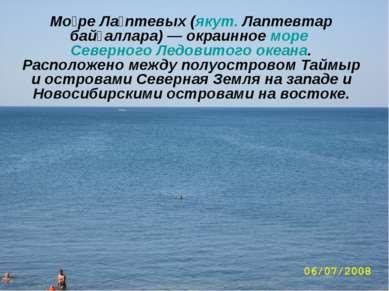 Мо ре Ла птевых (якут. Лаптевтар байҕаллара) — окраинное море Северного Ледов...