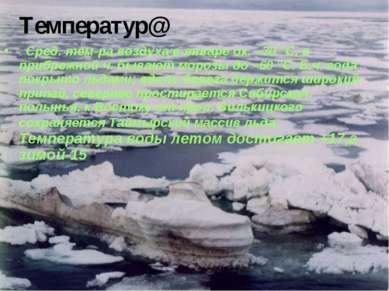 Температур@ . Сред. тем-ра воздуха в январе ок. –30 °С, в прибрежной ч. бываю...