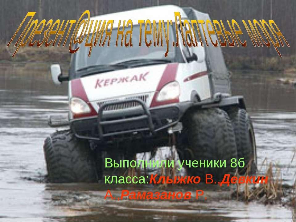 Выполнили ученики 8б класса:Клыжко В.,Девкин А.,Рамазанов Р.