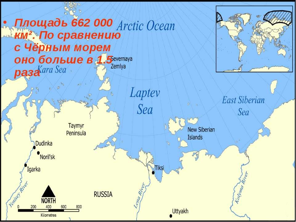 Площадь 662 000 км². По сравнению с Чёрным морем оно больше в 1.5 раза