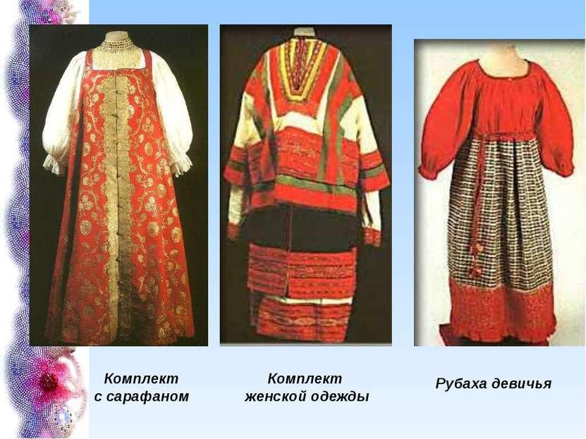 Комплект с сарафаном Рубаха девичья Комплект женской одежды