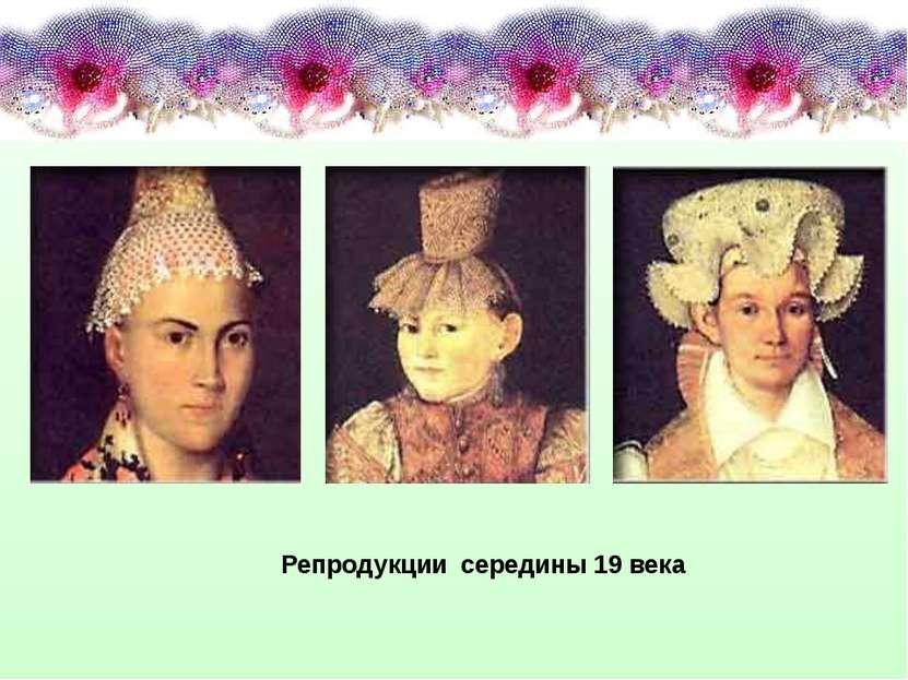 Репродукции середины 19 века