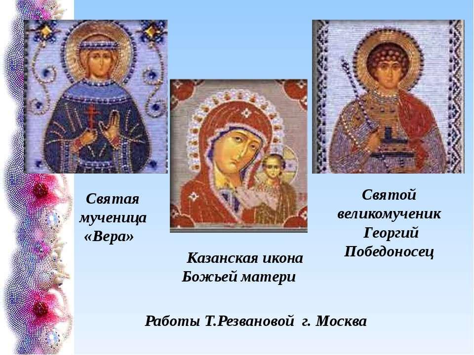 Святая мученица «Вера»  Казанская икона Божьейматери Святой великомученик...