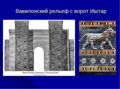 Вавилонский рельеф с ворот Иштар