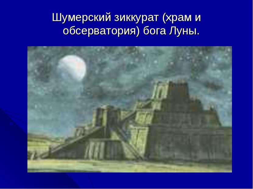 Шумерский зиккурат (храм и обсерватория) бога Луны.