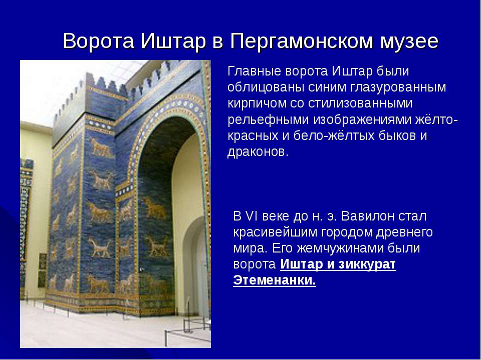 Ворота Иштар в Пергамонском музее Главные ворота Иштар были облицованы синим ...