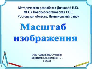 """УМК """"Школа 2000"""", учебник Дорофеев Г. В. Петерсон Л.Г. 6 класс"""
