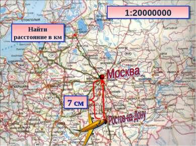 1:20000000 7 см Найти расстояние в км