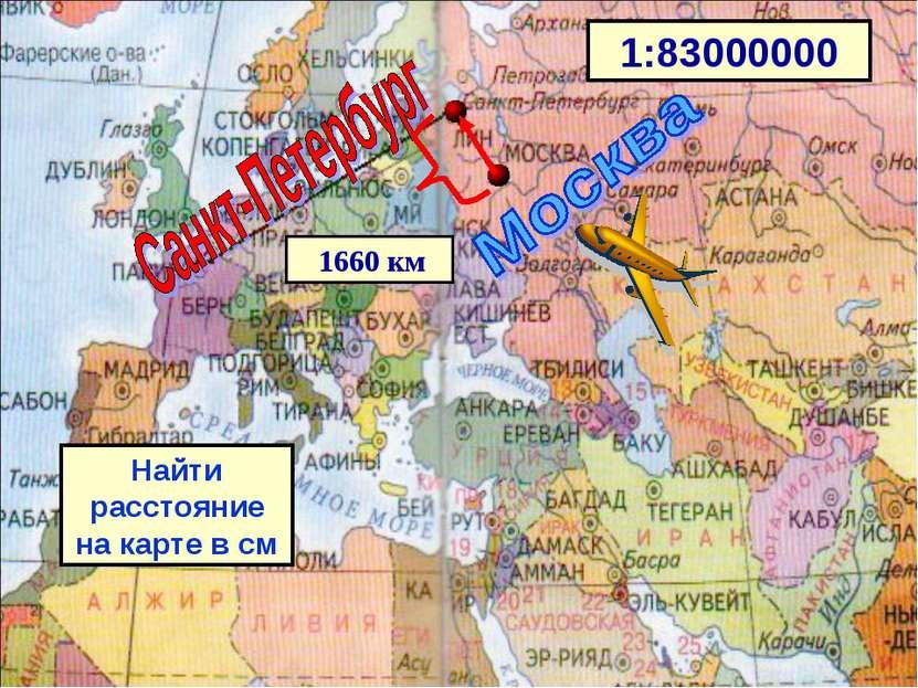 1660 км 1:83000000 Найти расстояние на карте в см