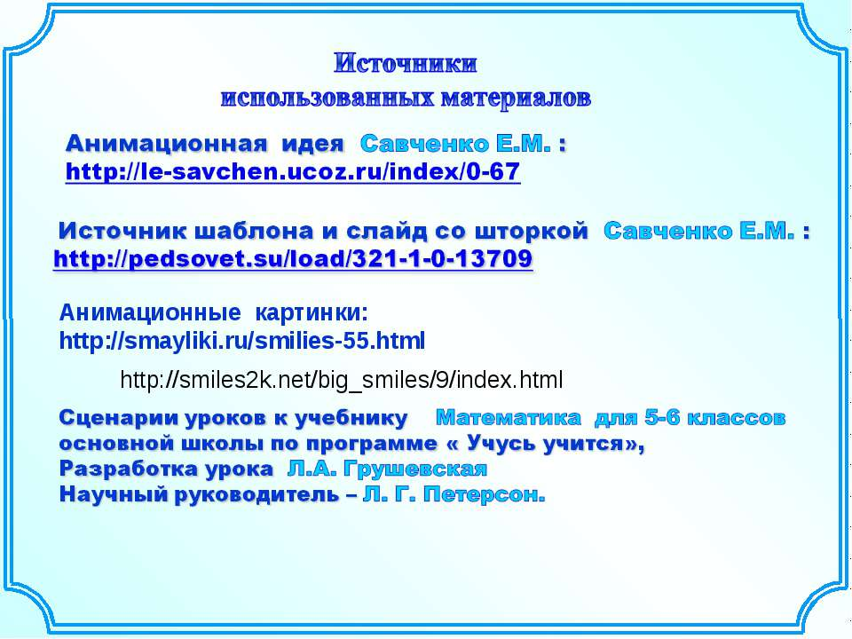 Анимационные картинки: http://smayliki.ru/smilies-55.html http://smiles2k.net...