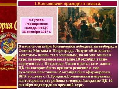 В начале сентября большевики победили на выборах в Советы Москвы и Петрограда...