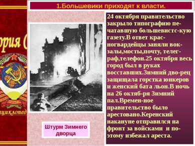 1.Большевики приходят к власти. Штурм Зимнего дворца 24 октября правительство...