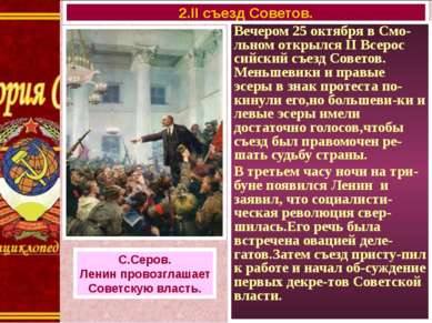 Вечером 25 октября в Смо-льном открылся II Всерос сийский съезд Советов. Мень...