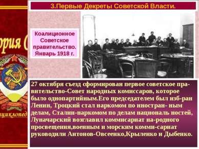 27 октября съезд сформирован первое советское пра-вительство-Совет народных к...