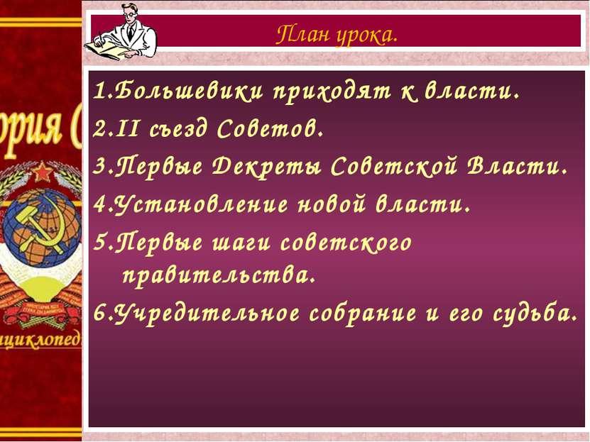 1.Большевики приходят к власти. 2.II съезд Советов. 3.Первые Декреты Советско...