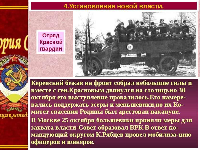 4.Установление новой власти. Отряд Красной гвардии Керенский бежав на фронт с...