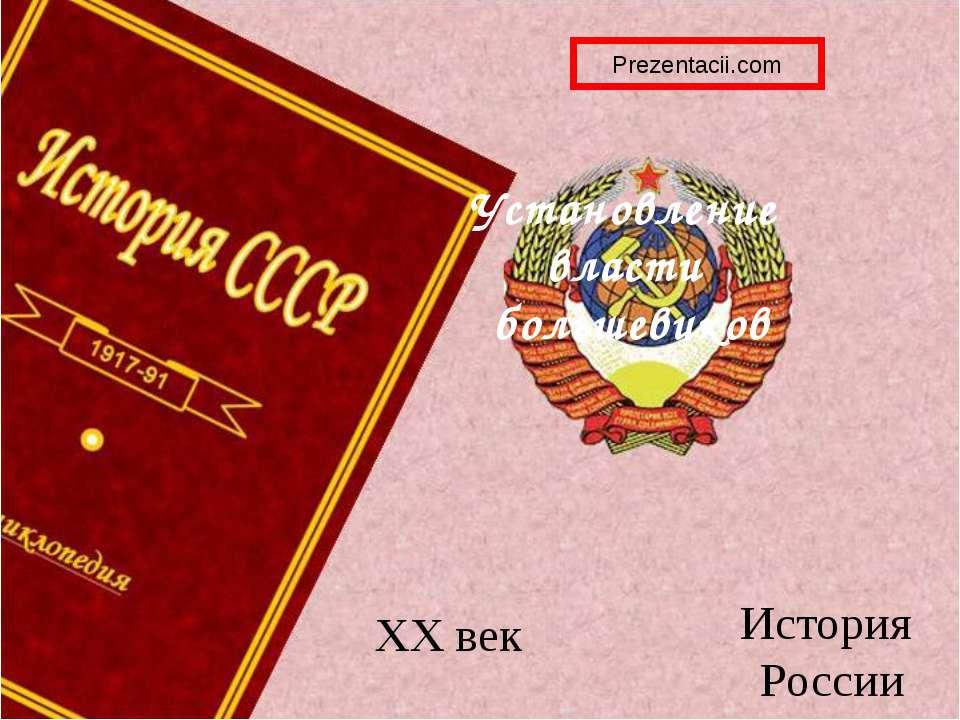 История России XX век Установление власти большевиков