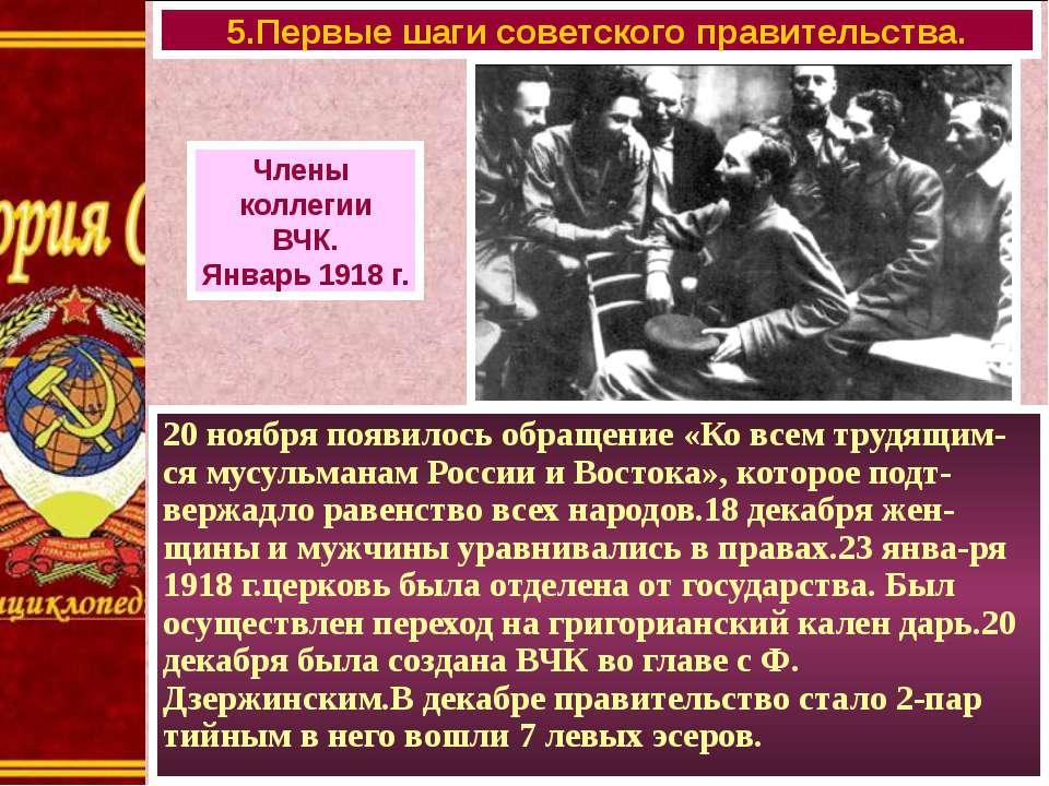 20 ноября появилось обращение «Ко всем трудящим- ся мусульманам России и Вост...