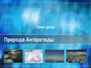 Природа Антарктиды Николаева С.Б.® Тема урока:
