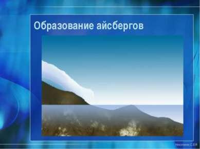 Образование айсбергов Николаева С.Б.®
