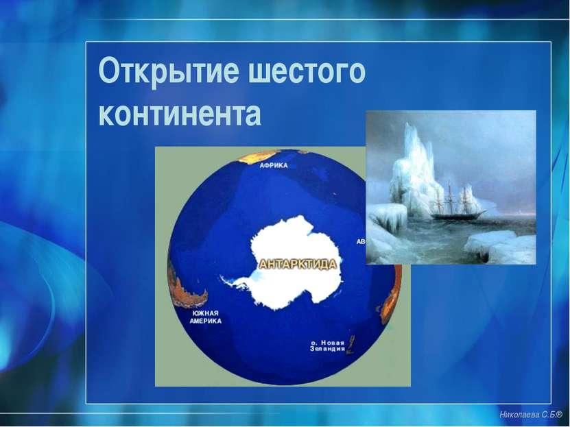 Открытие шестого континента Николаева С.Б.®